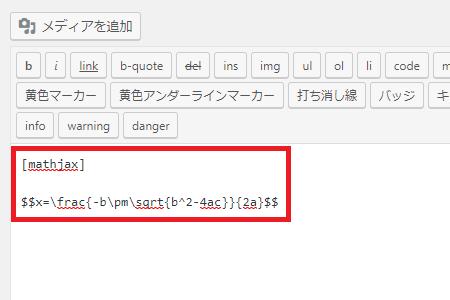 2次方程式の解の公式(1)