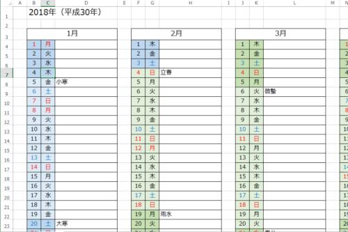 Excel版二十四節気カレンダー