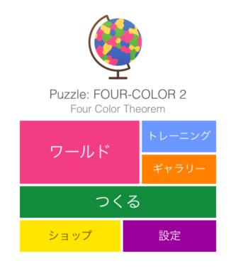 FourColor2