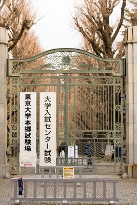 センター試験(東大試験場)