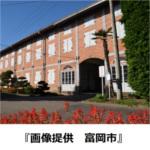 富岡製糸場と周辺を観光したい!駐車場やグルメ、入場料と見学時間。