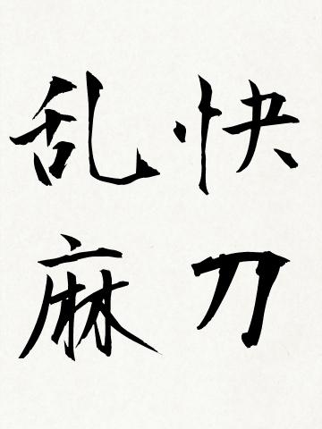 快刀乱麻(かいとうらんま)