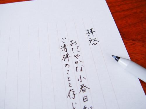 手紙の前文