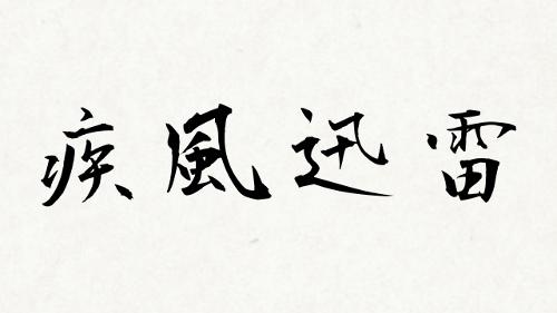 四字熟語かっこいい 言葉の響きが美しい四字熟語16選。思わず口から出したくなる華やかな日本語を厳選