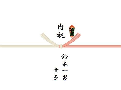 のし(結び切り)
