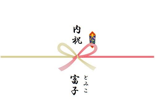 のし(蝶結び)