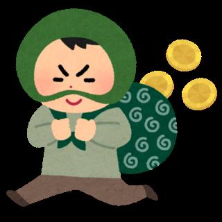 貨幣を投げられる泥棒