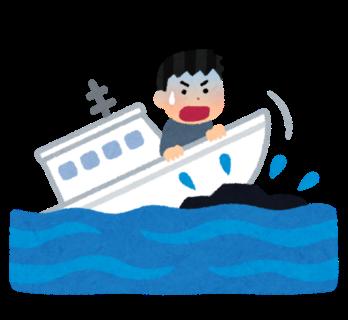 暗礁に乗り上げた船