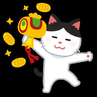猫に小判(大)
