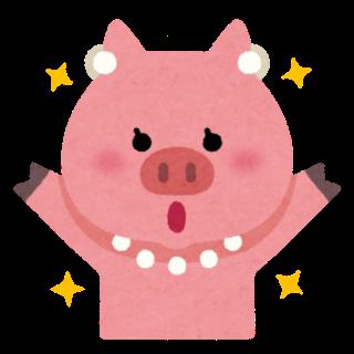 豚に真珠(大)